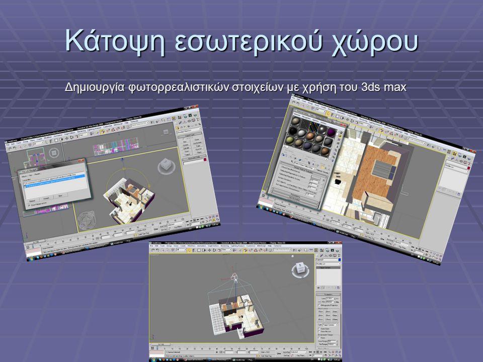 Δημιουργία φωτορρεαλιστικών στοιχείων με χρήση του 3ds max
