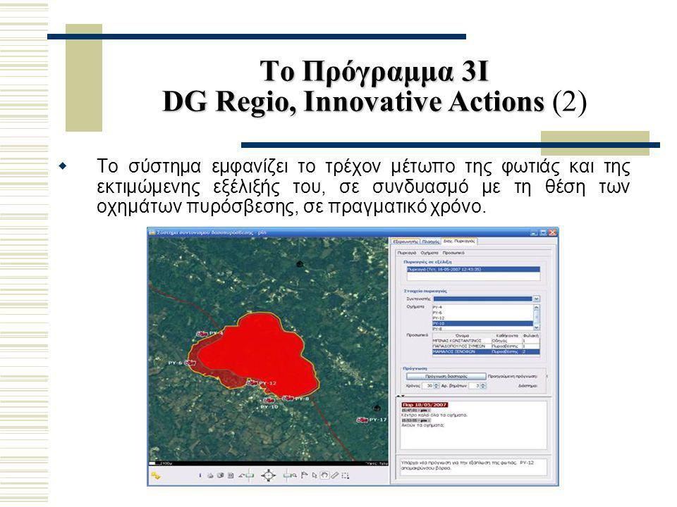 Το Πρόγραμμα 3Ι DG Regio, Innovative Actions (2)