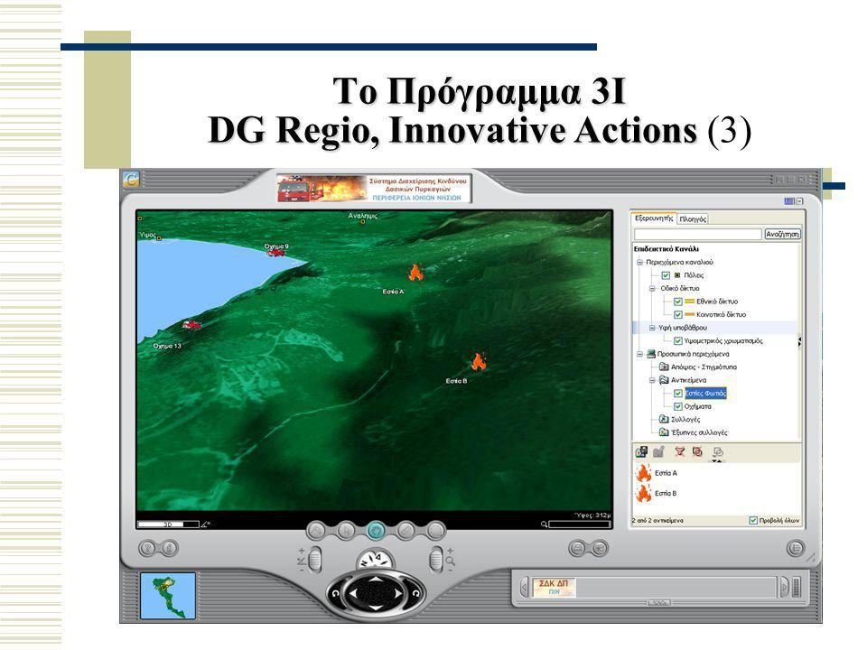 Το Πρόγραμμα 3Ι DG Regio, Innovative Actions (3)