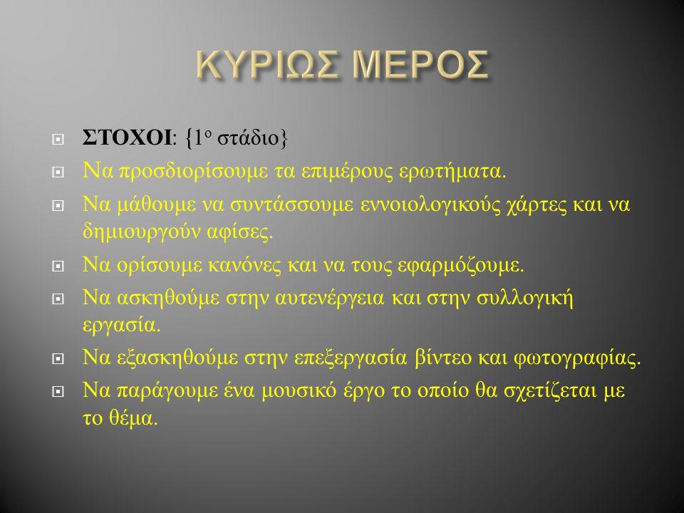 ΚΥΡΙΩΣ ΜΕΡΟΣ ΣΤΟΧΟΙ: {1ο στάδιο}