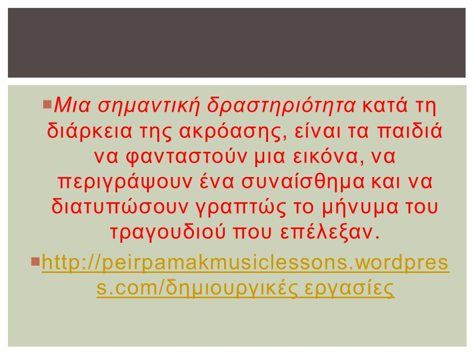 http://peirpamakmusiclessons.wordpress.com/δημιουργικές εργασίες