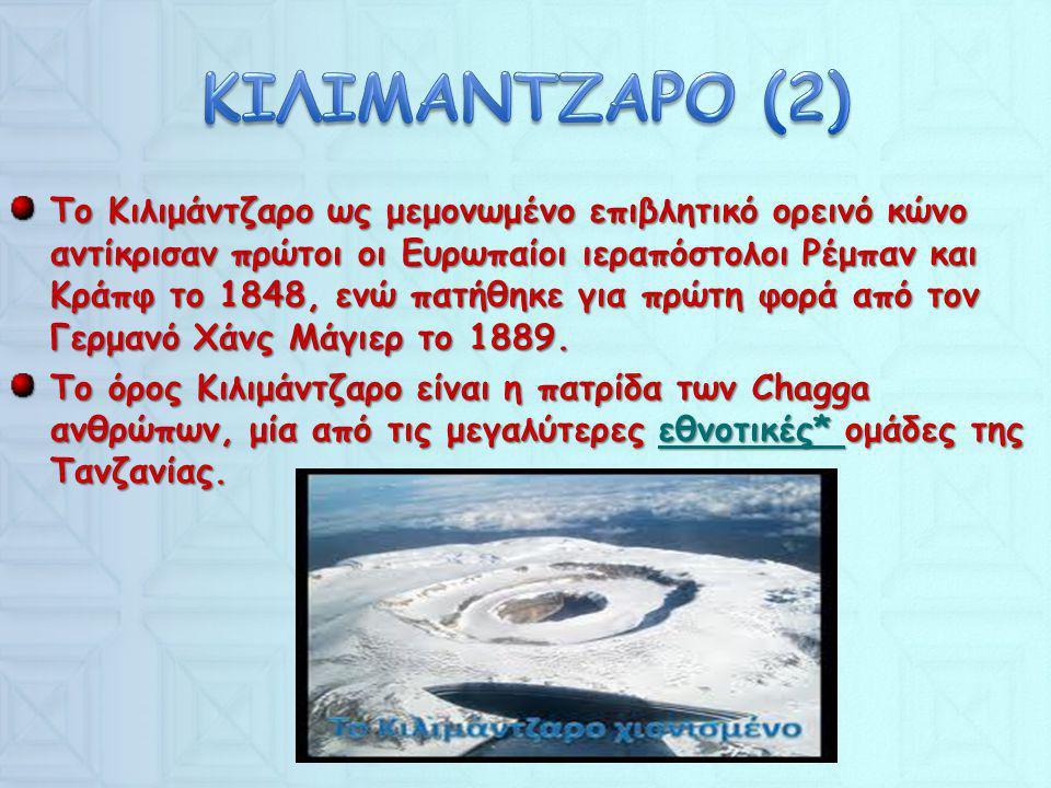 ΚΙΛΙΜΑΝΤΖΑΡΟ (2)