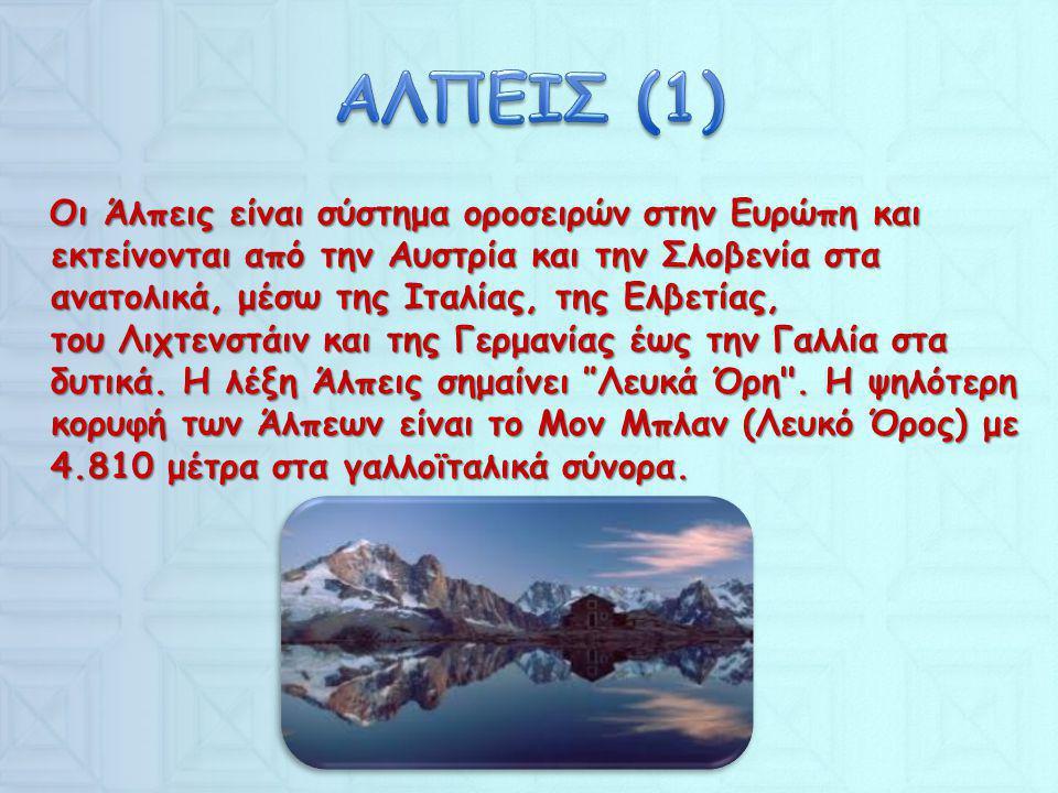 ΑΛΠΕΙΣ (1)