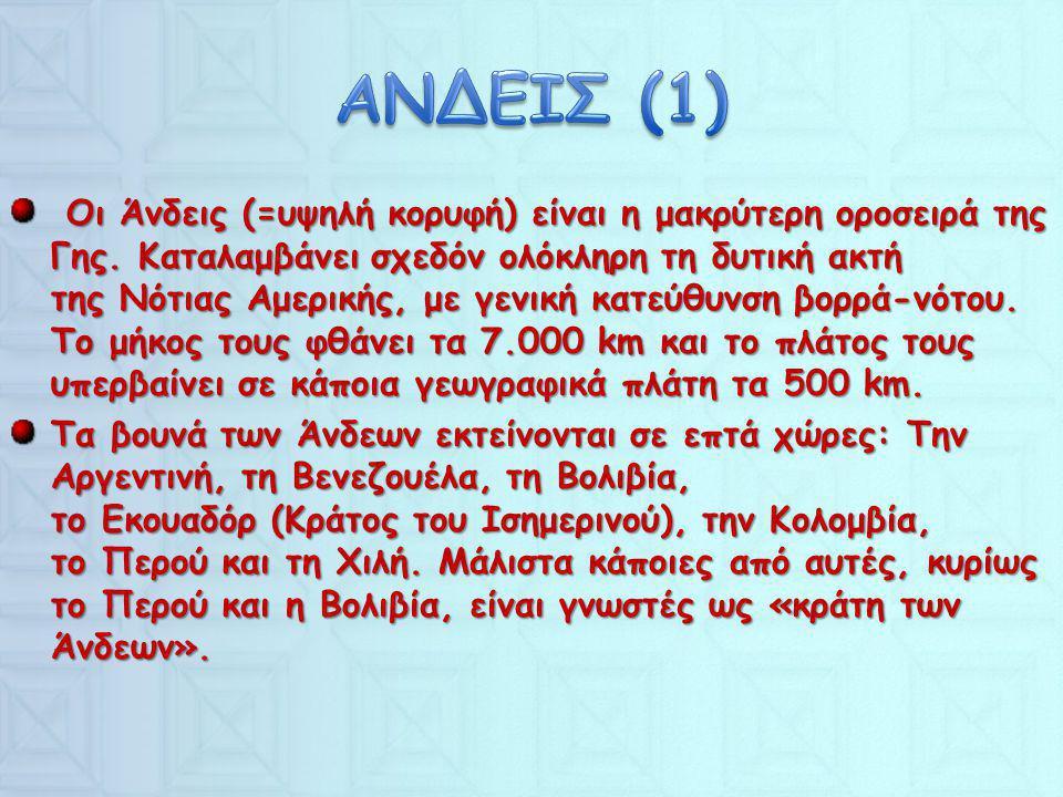 ΑΝΔΕΙΣ (1)