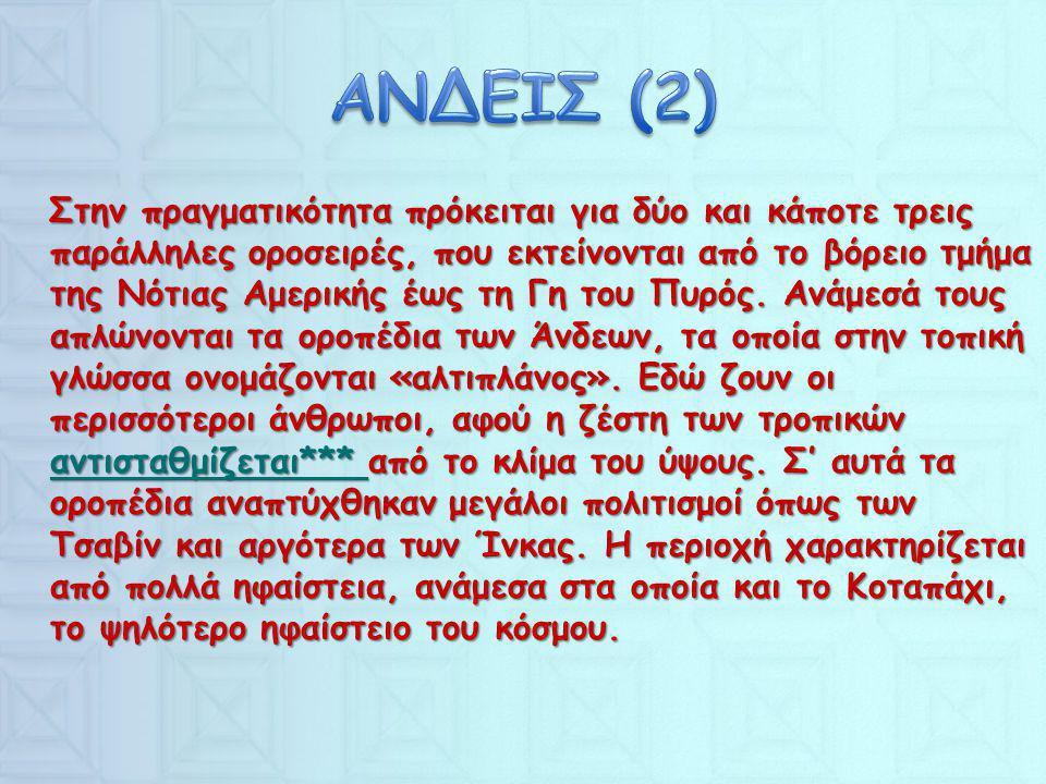 ΑΝΔΕΙΣ (2)