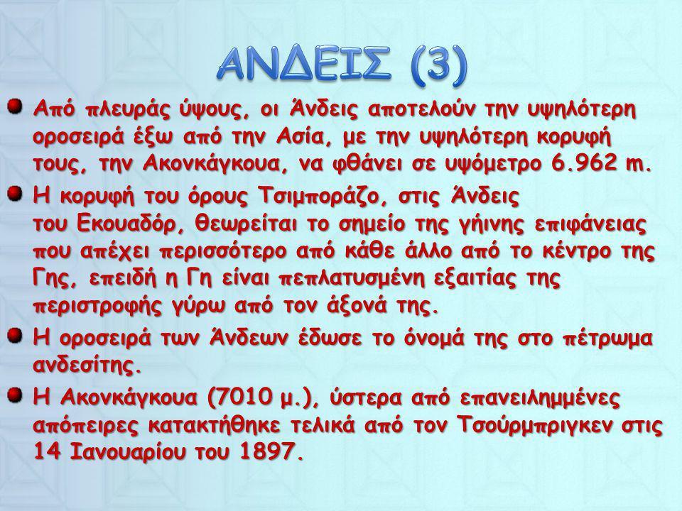 ΑΝΔΕΙΣ (3)