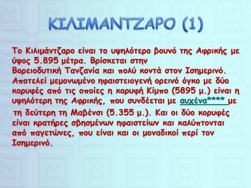 ΚΙΛΙΜΑΝΤΖΑΡΟ (1)