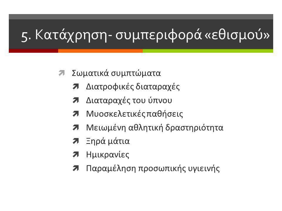 5. Κατάχρηση- συμπεριφορά «εθισμού»