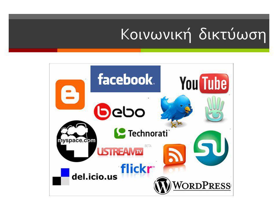 Κοινωνική δικτύωση