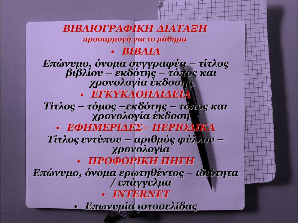 ΒΙΒΛΙΟΓΡΑΦΙΚΗ ΔΙΑΤΑΞΗ προσαρμογή για το μάθημα