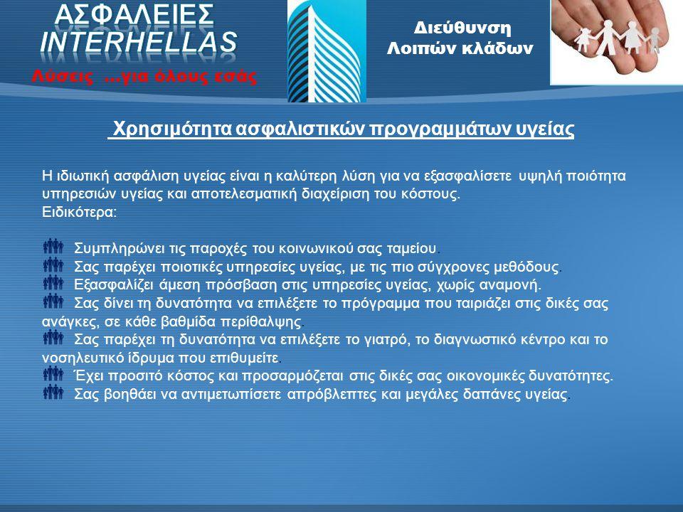 Χρησιμότητα ασφαλιστικών προγραμμάτων υγείας