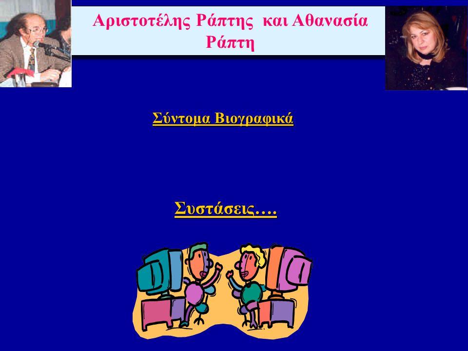 Αριστοτέλης Ράπτης και Αθανασία Ράπτη
