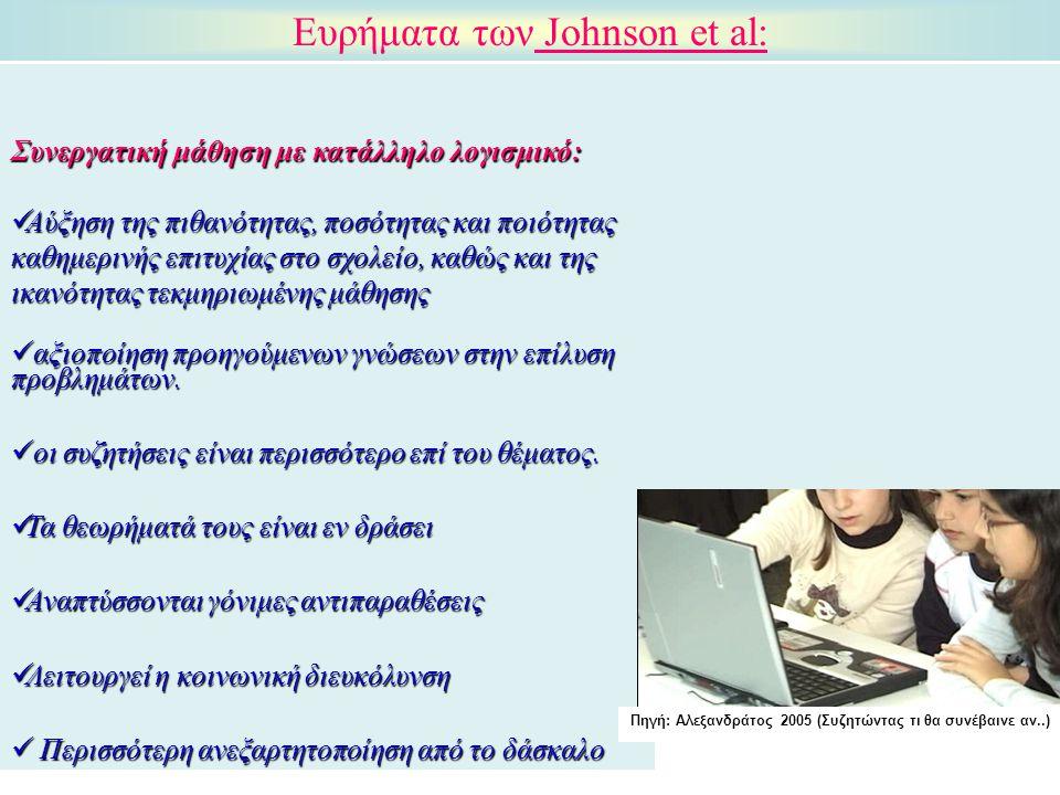 Ευρήματα των Johnson et al: