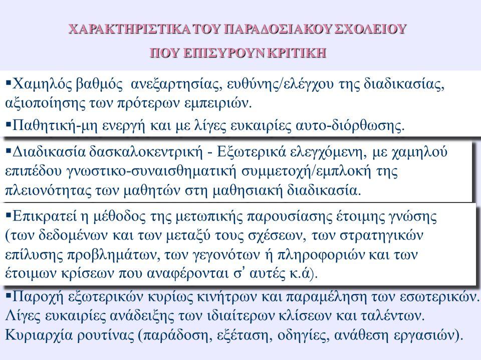 ΧΑΡΑΚΤΗΡΙΣΤΙΚΑ ΤΟΥ ΠΑΡΑΔΟΣΙΑΚΟΥ ΣΧΟΛΕΙΟΥ