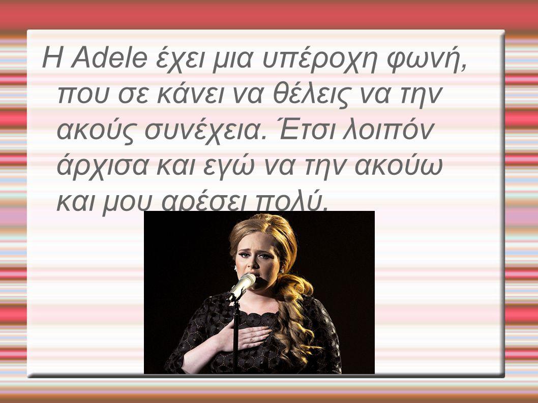 Η Adele έχει μια υπέροχη φωνή, που σε κάνει να θέλεις να την ακούς συνέχεια.