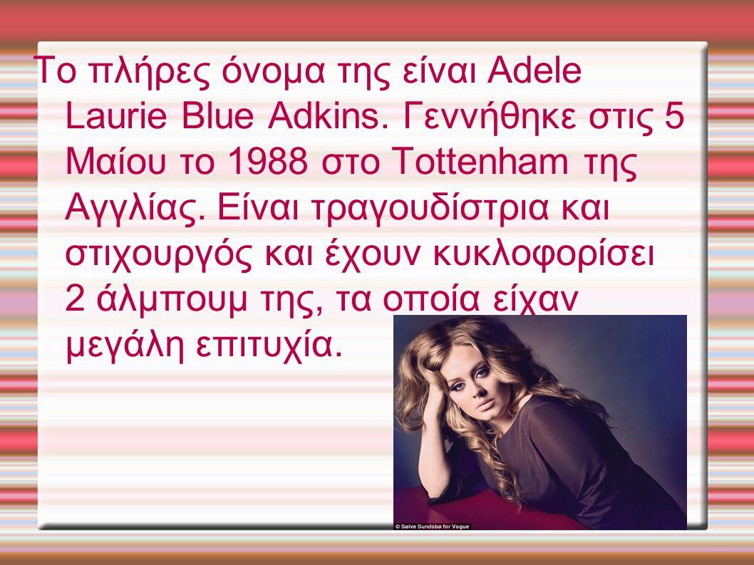 Το πλήρες όνομα της είναι Adele Laurie Blue Adkins