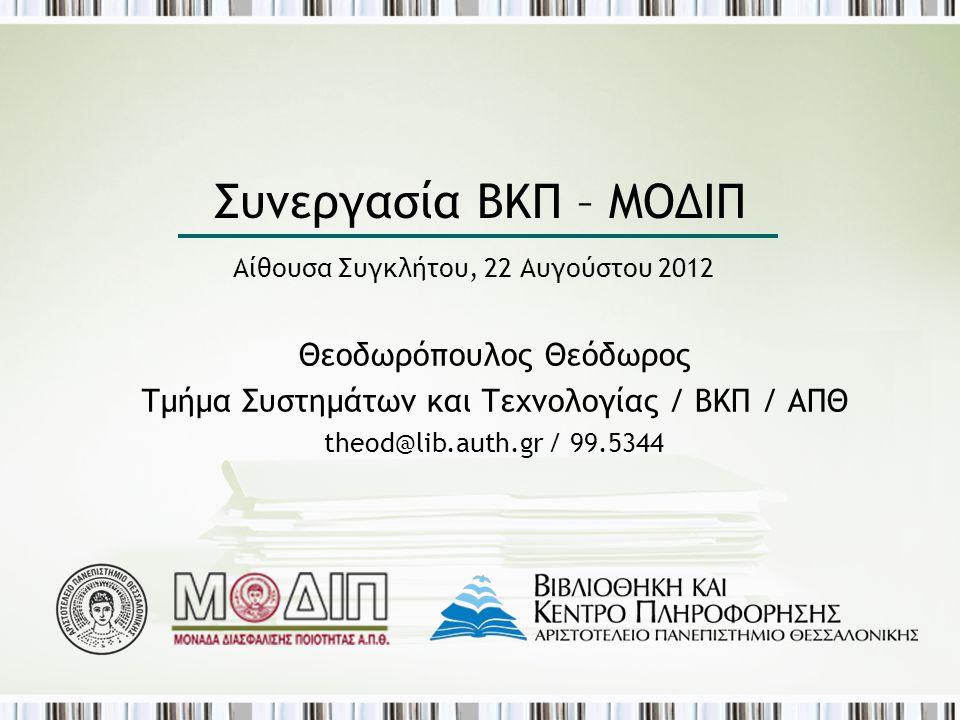 Συνεργασία ΒΚΠ – ΜΟΔΙΠ Θεοδωρόπουλος Θεόδωρος