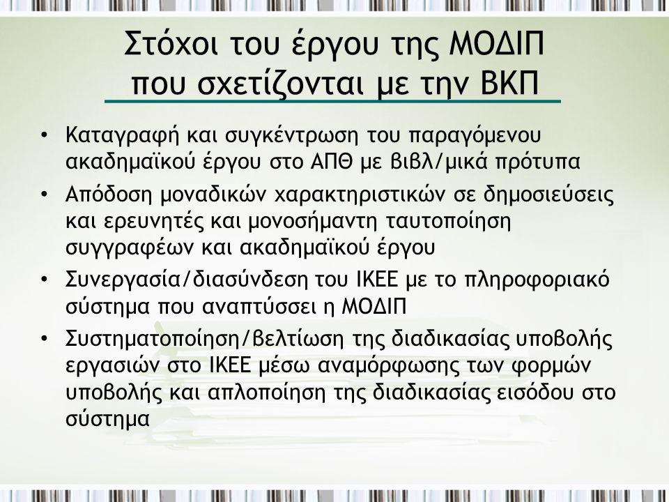 Στόχοι του έργου της ΜΟΔΙΠ που σχετίζονται με την ΒΚΠ