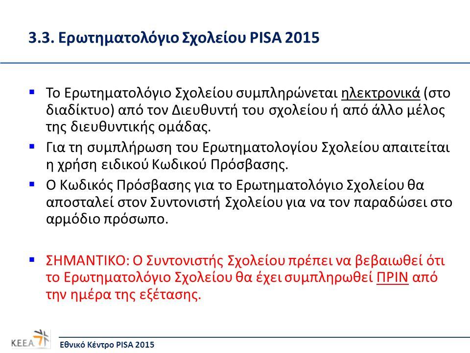 3.3. Ερωτηματολόγιο Σχολείου PISA 2015