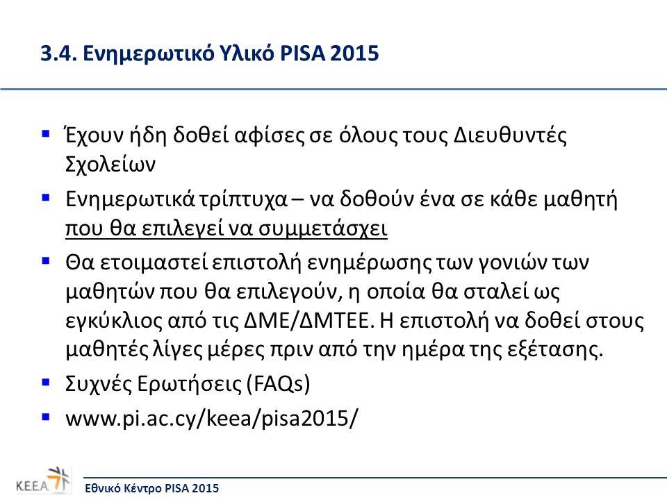 3.4. Ενημερωτικό Υλικό PISA 2015