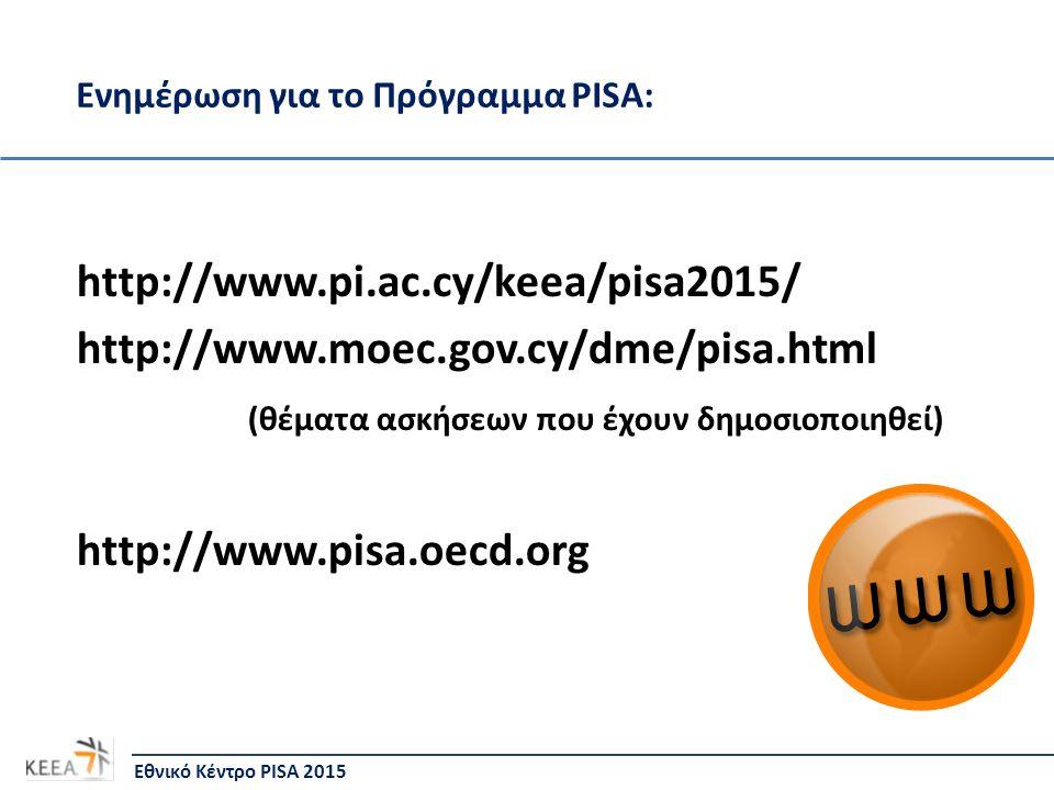 (θέματα ασκήσεων που έχουν δημοσιοποιηθεί) http://www.pisa.oecd.org
