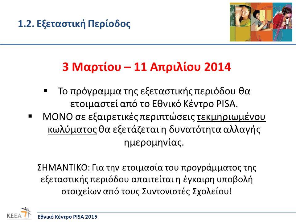 3 Μαρτίου – 11 Απριλίου 2014 1.2. Εξεταστική Περίοδος