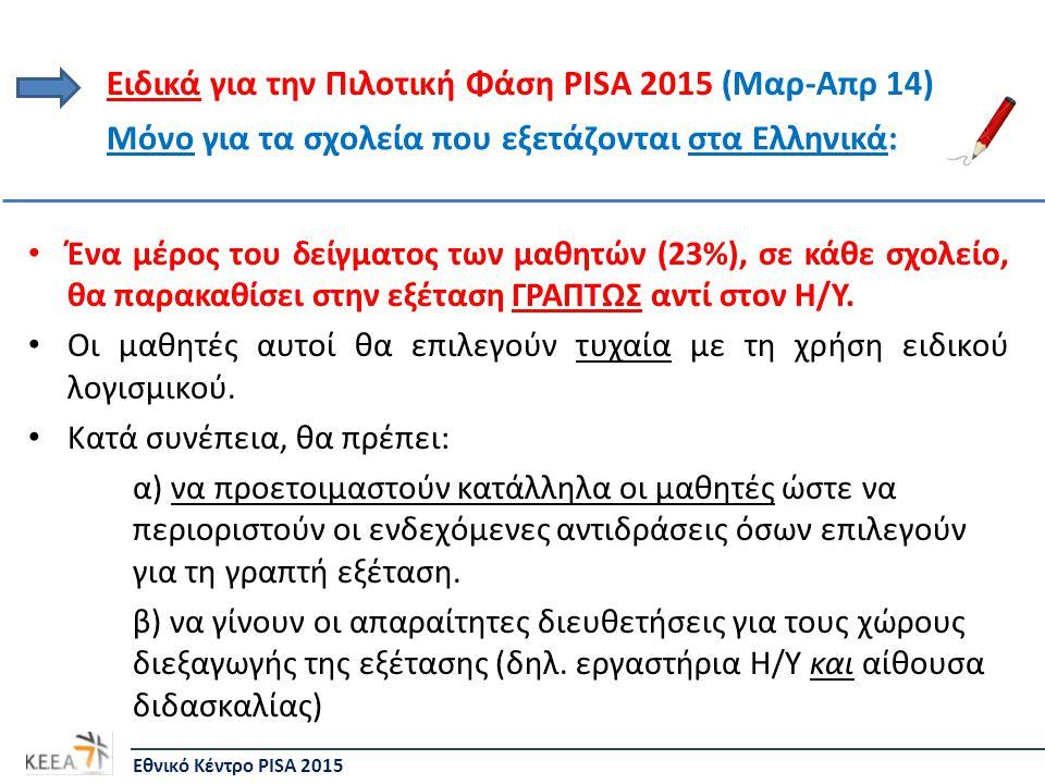 Ειδικά για την Πιλοτική Φάση PISA 2015 (Μαρ-Απρ 14)