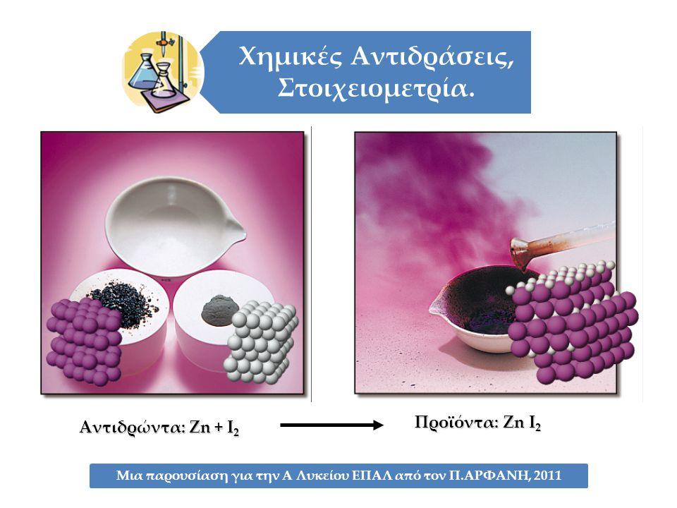 Χημικές Αντιδράσεις, Στοιχειομετρία.