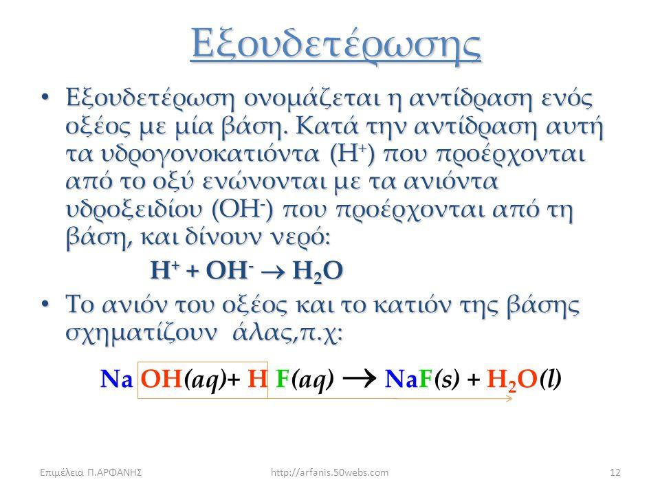 Na OH(aq)+ H F(aq)  NaF(s) + H2O(l)