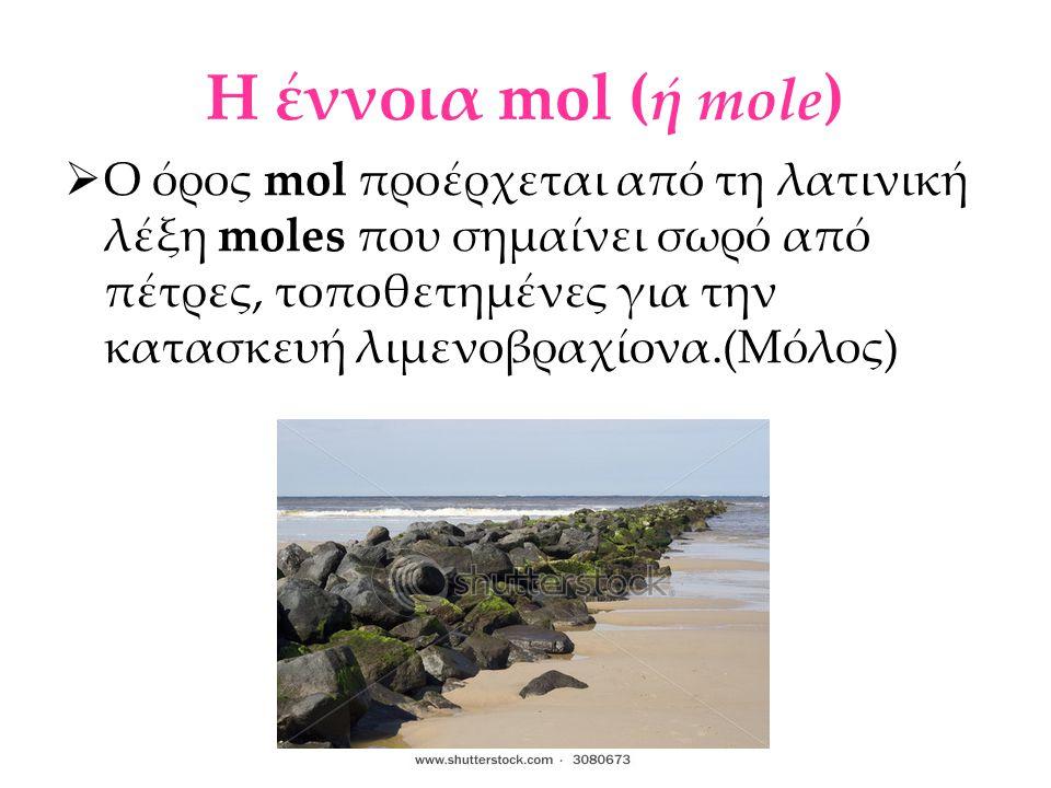Η έννοια mol (ή mole)
