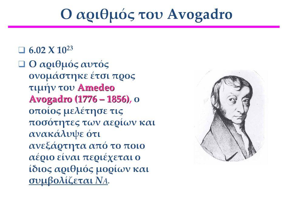 Ο αριθμός του Αvogadro 6.02 X 1023