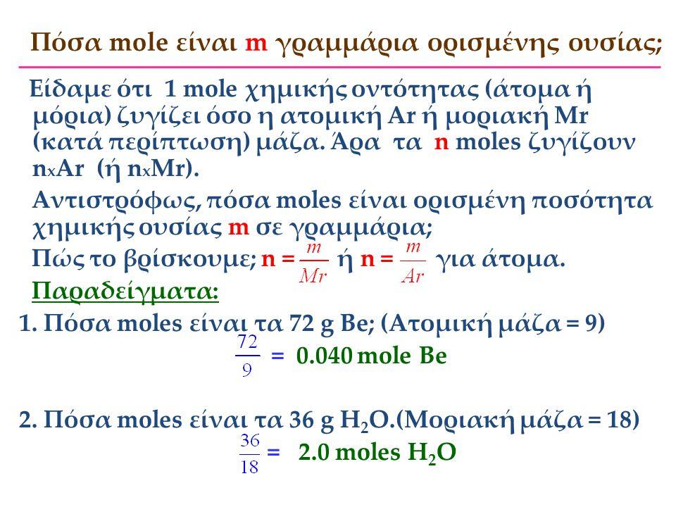 Πόσα mole είναι m γραμμάρια ορισμένης ουσίας;