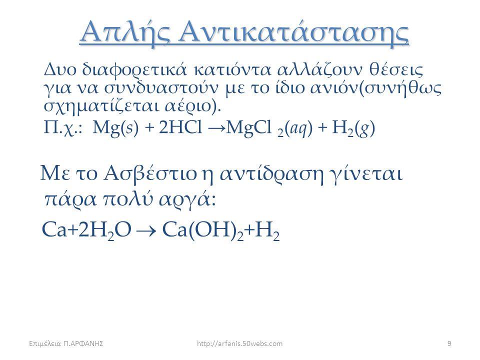 Απλής Αντικατάστασης Δυο διαφορετικά κατιόντα αλλάζουν θέσεις για να συνδυαστούν με το ίδιο ανιόν(συνήθως σχηματίζεται αέριο).