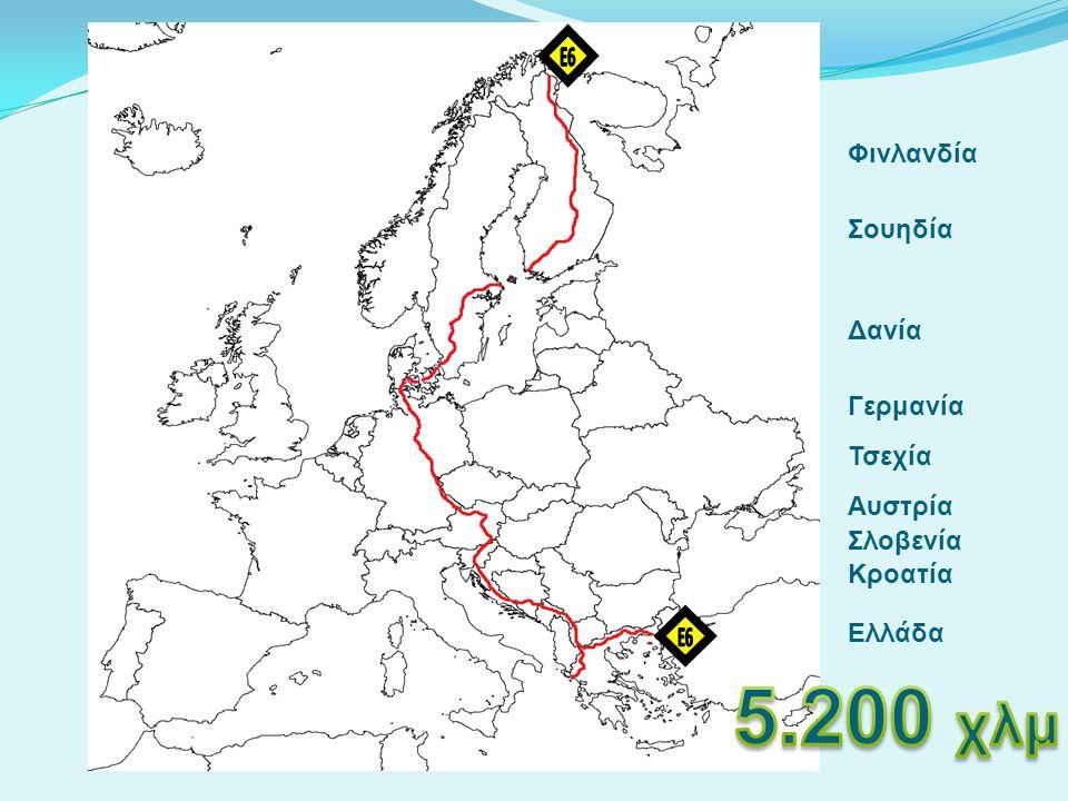 5.200 χλμ Ε6 Ε6 Φινλανδία Σουηδία Δανία Γερμανία Τσεχία Αυστρία