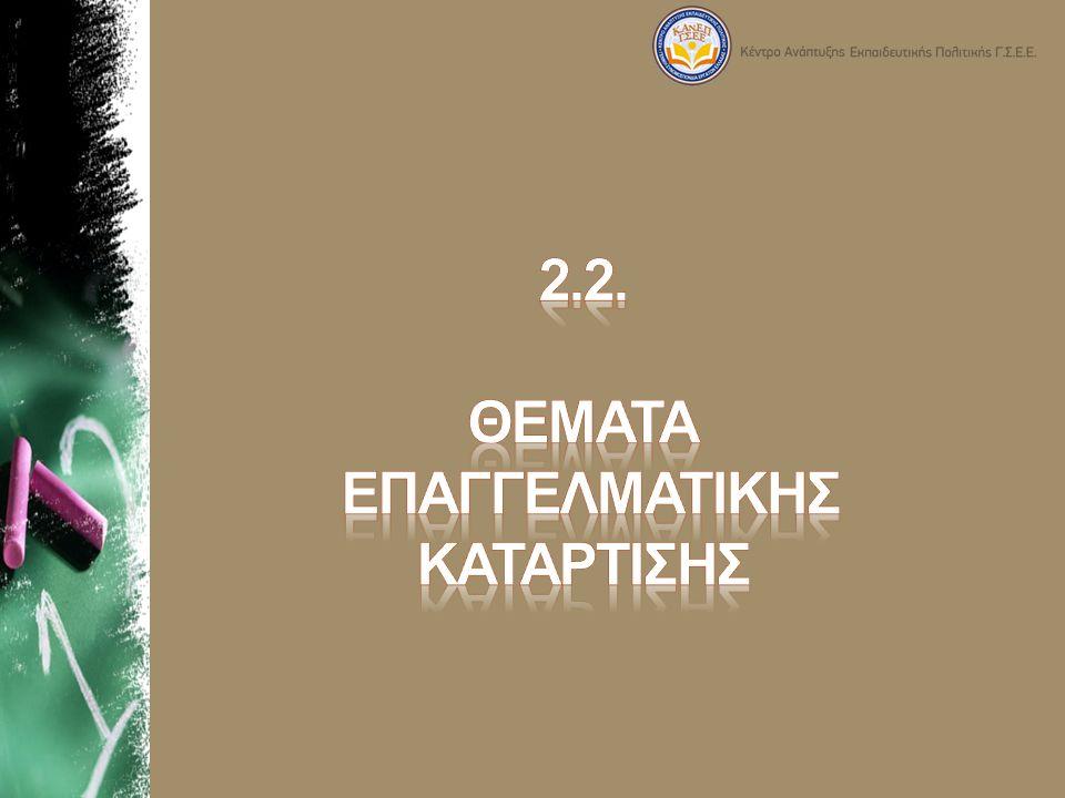 2.2. ΘΕΜΑΤΑ ΕΠΑΓΓΕΛΜΑΤΙΚΗΣ ΚΑΤΑΡΤΙΣΗΣ