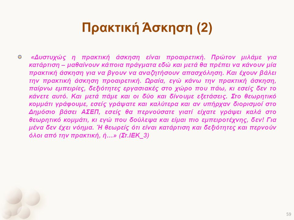 Πρακτική Άσκηση (2)