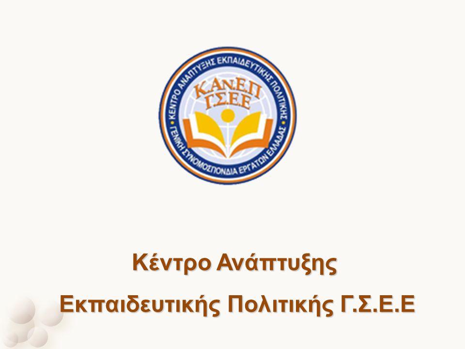 Εκπαιδευτικής Πολιτικής Γ.Σ.Ε.Ε