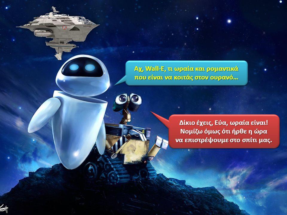 Αχ, Wall-E, τι ωραία και ρομαντικά που είναι να κοιτάς στον ουρανό…