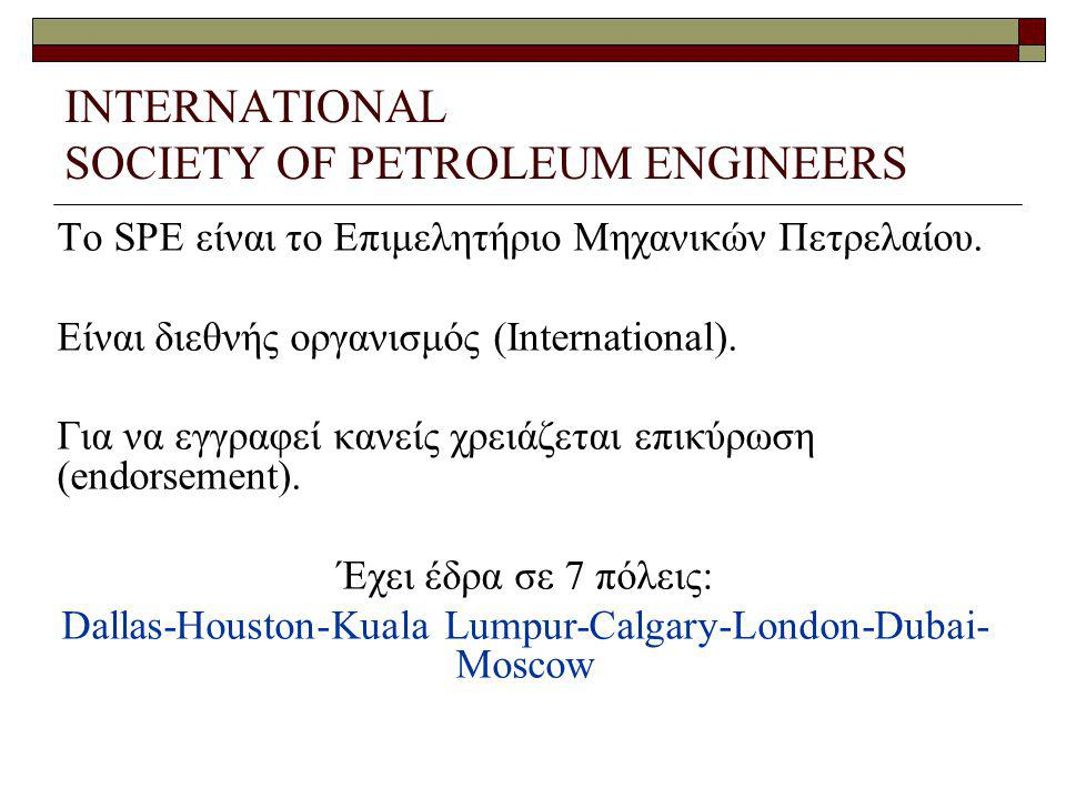 INTERNATIONAL SOCIETY OF PETROLEUM ENGINEERS