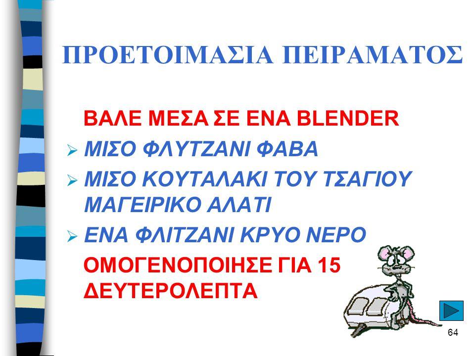 ΠΡΟΕΤΟΙΜΑΣΙΑ ΠΕΙΡΑΜΑΤΟΣ
