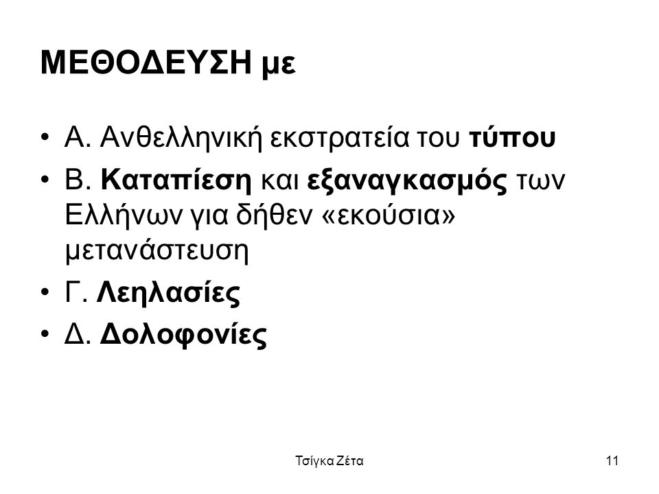 ΜΕΘΟΔΕΥΣΗ με Α. Ανθελληνική εκστρατεία του τύπου