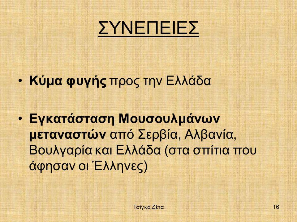 ΣΥΝΕΠΕΙΕΣ Κύμα φυγής προς την Ελλάδα