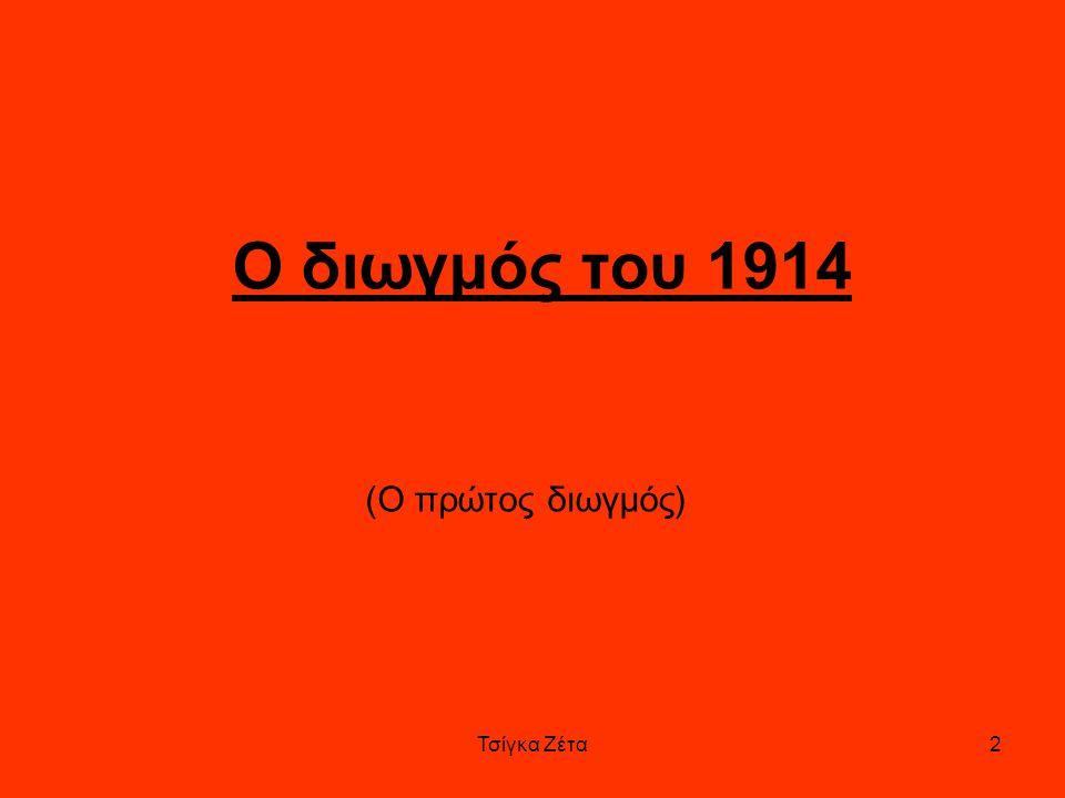 Ο διωγμός του 1914 (Ο πρώτος διωγμός) Τσίγκα Ζέτα