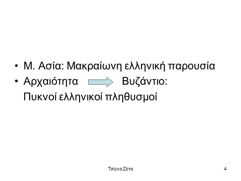 Μ. Ασία: Μακραίωνη ελληνική παρουσία Αρχαιότητα Βυζάντιο: