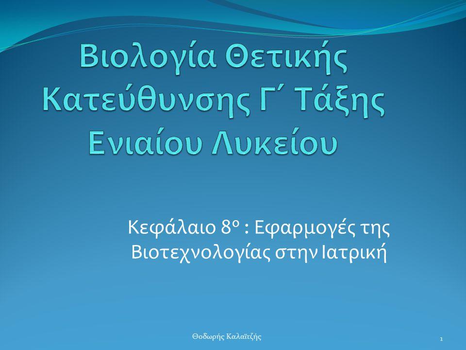 Βιολογία Θετικής Κατεύθυνσης Γ΄ Τάξης Ενιαίου Λυκείου