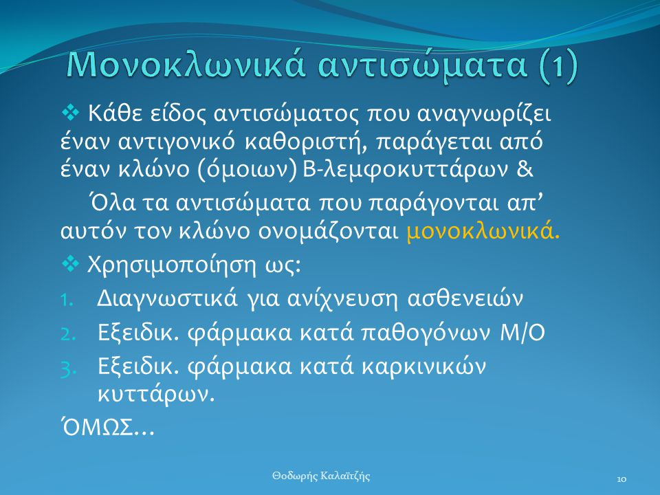 Μονοκλωνικά αντισώματα (1)