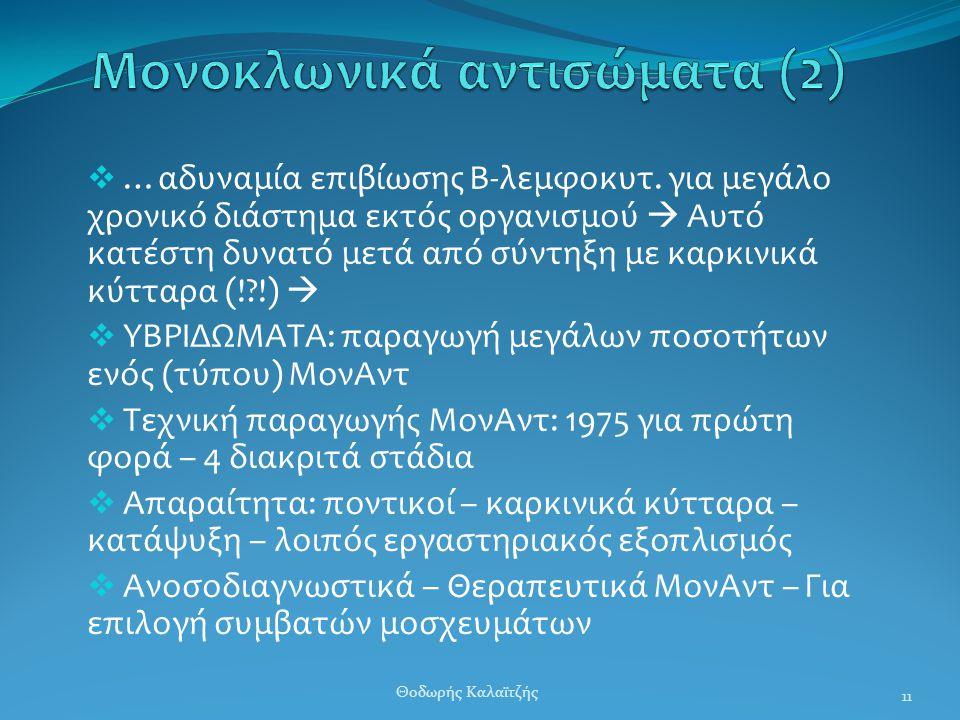 Μονοκλωνικά αντισώματα (2)