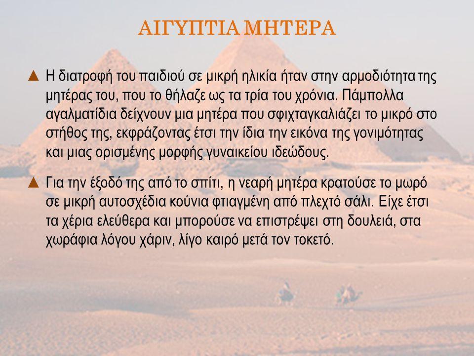 ΑΙΓΥΠΤΙΑ ΜΗΤΕΡΑ