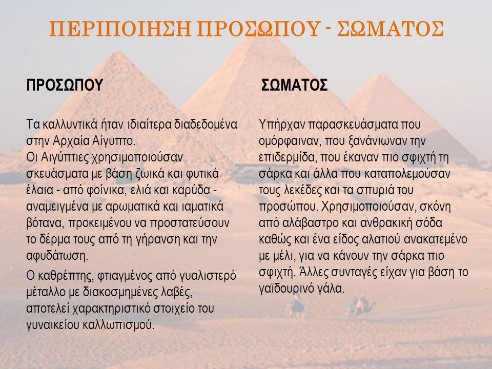 ΠΕΡΙΠΟΙΗΣΗ ΠΡΟΣΩΠΟΥ - ΣΩΜΑΤΟΣ