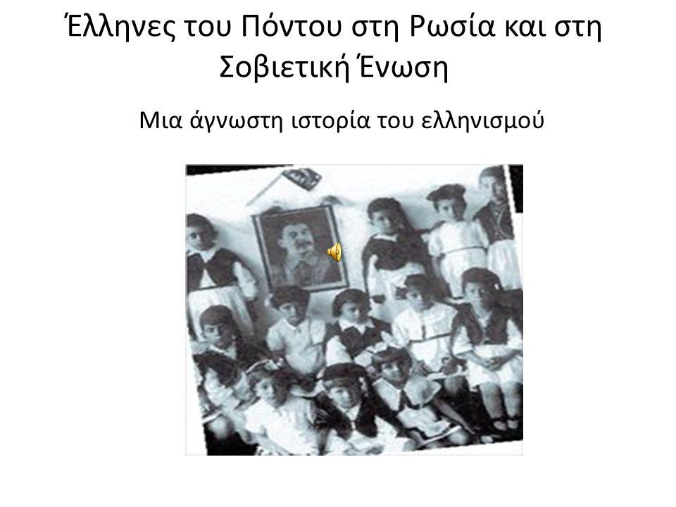 Έλληνες του Πόντου στη Ρωσία και στη Σοβιετική Ένωση